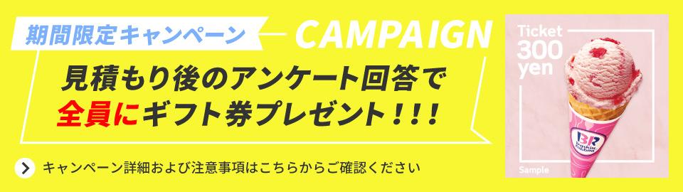 期限定キャンペー見積もりアンケート回答全員ギフト券プレゼント!!!キャンペーン詳細および注意事項はこちらからご確認ください
